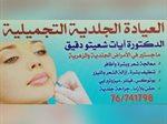 عرض الفالنتين الأهم للسيدات على مجموعة من الخدمات الجلدية التجملية