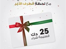 Celebrate Kuwait's National day with a Trafalgar Moment!