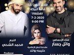 النجم اللبناني وائل جسار في الكويت يوم 7 فبراير 2020