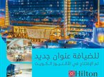 افتتاح  فندق هيلتون جاردن إن الكويت في مجمع الأفنيوز