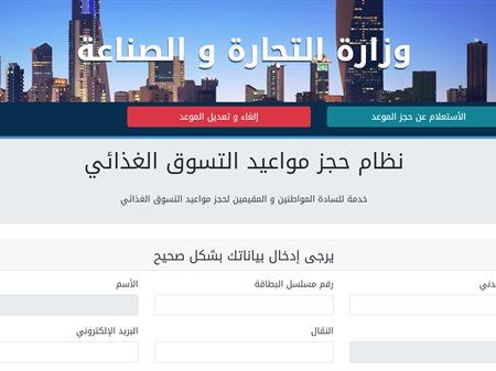 الموقع الالكتروني الخاص بنظام حجز مواعيد التسوق الغذائي في الكويت