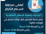 تفاصيل خدمة توصيل صيدلية جمعية السلام خلال فترة الحظر