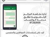 ادارة مكافحة الجرائم الالكرونية تطلق خدمة الواتساب