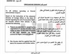 No objection for Any Kuwaiti to Return Home