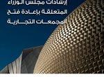 إرشادات مهمة متعلقة بإعادة فتح مجمع الأفنيوز يوم 30 يونيو 2020