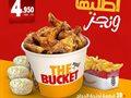 عروض ونجز الدجاج الجديدة من برجر كنج الكويت
