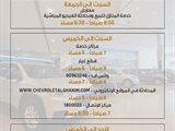 أوقات عمل شفروليه الغانم خلال المرحلة الثانية في الكويت