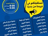 النصر الرياضي في الكويت يفتح بعض الفروع ويستقبلكم من جديد