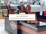 افتتاح فرعين جديدين لـ بن الملوك في سيتي سنتر السالمية والشويخ