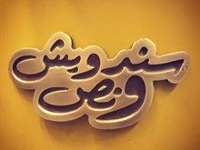 مطعم سندويش ونص اللبناني قادم إلى الكويت