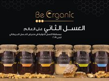 Be Organic Honey.. The Second Best Honey Worldwide!