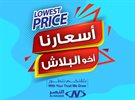 """""""Lowest Price"""" campaign started at Al Nasser Sports"""