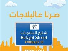 افتتاح فرع جديد لسلسلة ترولي في منطقة السالمية شارع البلاجات