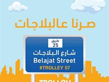 Trolley Opens New Branch in Salmiya Blajat Street