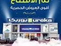 افتتاح فرع جديد لشركة يوريكا للالكترونيات في منطقة الري