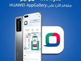 """التطبيق الرئيسي للأخبار والمحتوى بالعربي  """" Mowjaz - موجز"""" متوفر الآن  عبر منصة HUAWEI AppGallery"""