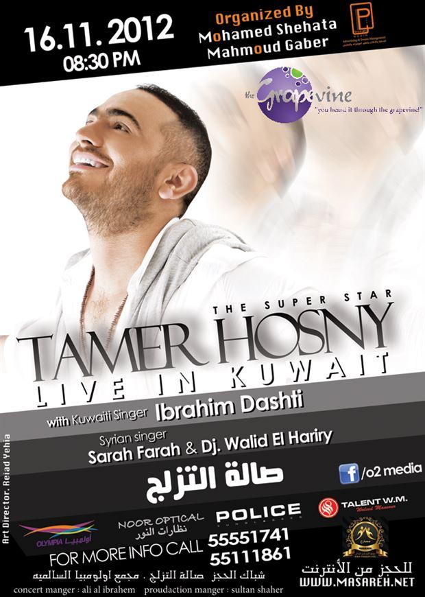تامر حسني في الكويت قريبا جدا!