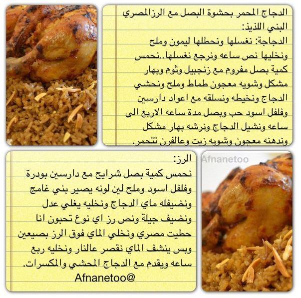 وصفة الدجاج المحمر المحشو بالبصل مع الارز