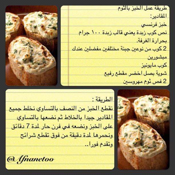 تعرف على طريقة تحضير الخبز بالثوم