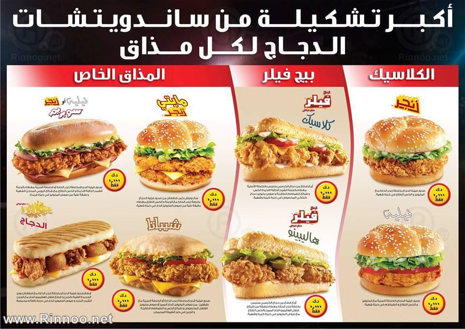 صور لـ مطعم دجاج كنتاكي فرع خيطان صفحة 4 موقع رنوو نت