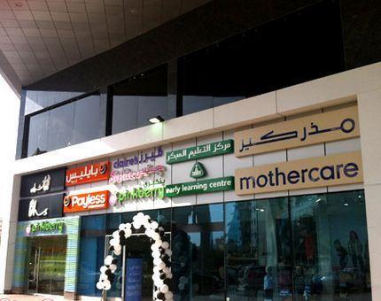 الصورة 1025 بتاريخ 1 أبريل / نيسان 2013 - مذركير - فرع الحازمية (سيتي سنتر بيروت مول) - لبنان
