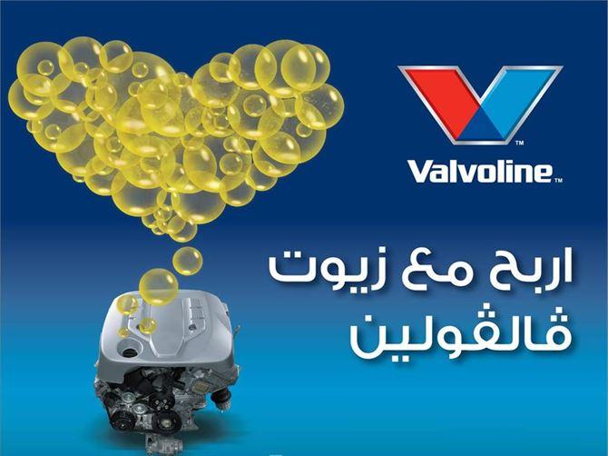 حفل اطلاق عرض زيوت تشحيم فالفولين لشركة الشحنان من مجموعة الساير