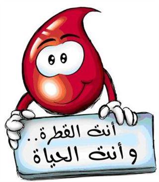ما هي فوائد التبرع بالدم على الصعيد الجسدي والصعيد النفسي؟