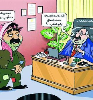 بعض الصور الكاريكاتورية المُعبّرة بمناسبة عيد العُمّال الذي يُصادف اليوم