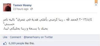 ما سبب الفرحة العارمة التي يعيشها النجم المصري تامر حسني هذه الأيام؟