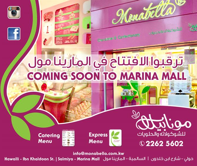 مونابيلا قريبا في مارينا مول