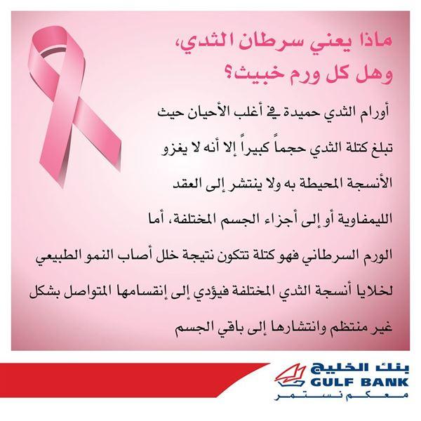 حملة بنك الخليج للتوعية بمرض سرطان الثدي