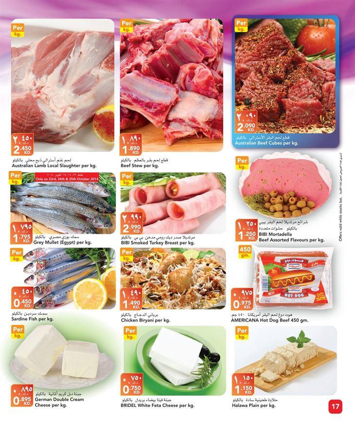 عروضات جديدة على اللحوم والاجبان في سوبر ماركت جيان