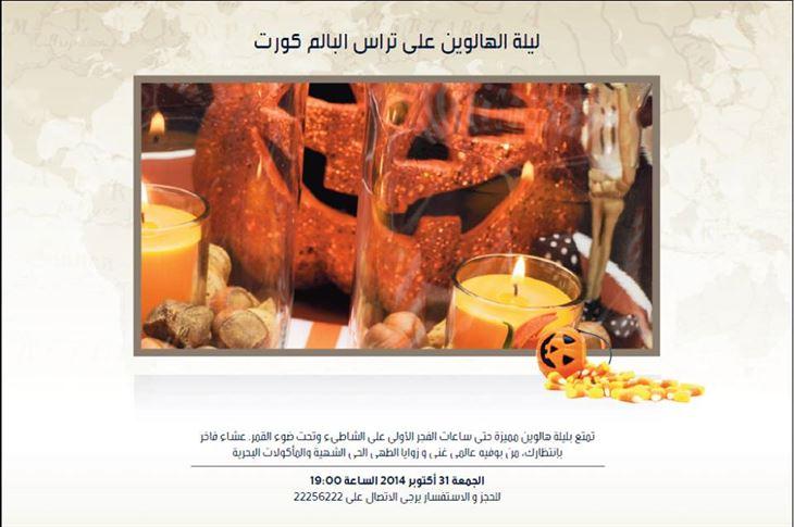 احتفل بليلة هالوين ممتعة في منتجع هيلتون الكويت