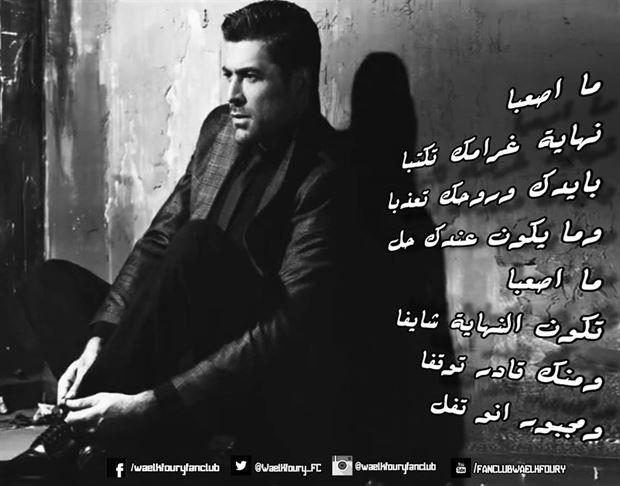 """ألبوم """"الغرام المستحيل 2015"""" للفنان وائل كفوري ... ولا أروع"""