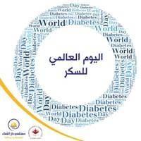 """""""دار الشفاء"""" يطلق حملة توعوية باليوم العالمي للسكري على مواقع التواصل الاجتماعي"""