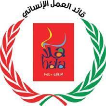 Hala February kicks off January 8