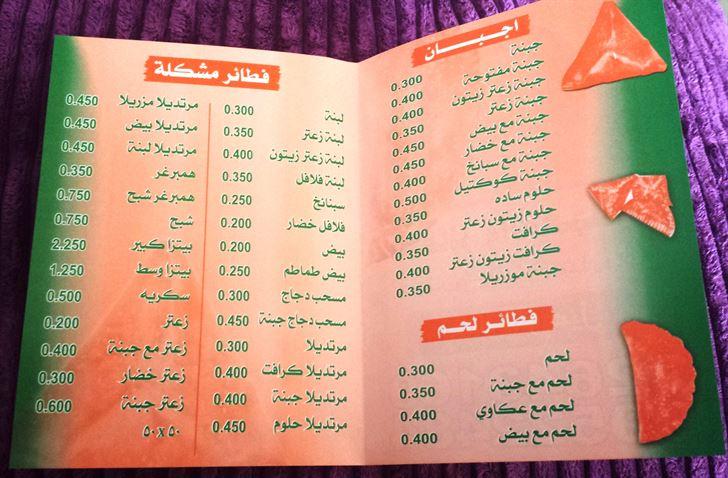 أرقام الاتصال بفرن زهرة دمشق للفطائر والمعجنات - فرع حولي