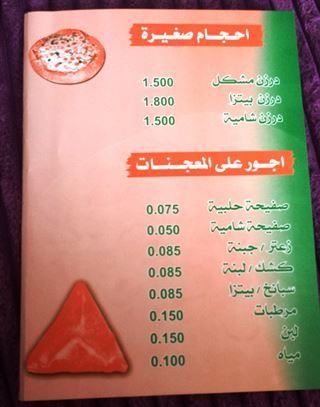 Phone number of zahrat Dimashk bakery - Hawally branch
