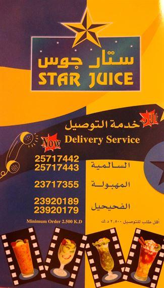 معلومات خدمة التوصيل لمطعم ستار جوس للعصائر والكوكتيلات