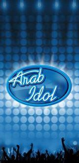 هذه هي جوائز الفائز بالموسم الثالث من عرب ايدول