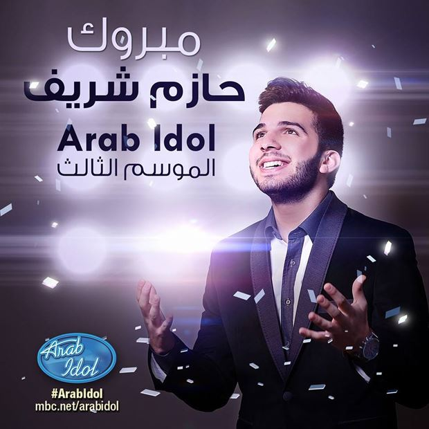 Hazim Al Sharif wins the Arab Idol Season 3 competition