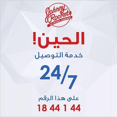 رقم خدمة التوصيل لمطعم جوني روكتس في الكويت