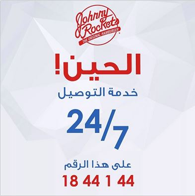 Johnny Rockets Home Delivery service number