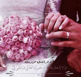 صورة نشرتها هيا بعد زواجها من فؤاد علي