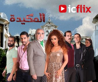 Al Makida ... a new police thriller movie by ICFLIX