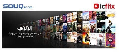 شاهد الأفلام والبرامج العربية والأجنبية مجانا الآن ولمدة 3 أشهر!