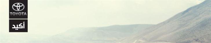 الصورة 1892 بتاريخ الإثنين، 24 فبراير/شباط 2014 - تويوتا الشرق الأوسط باعت 691,631 مركبة عام 2013