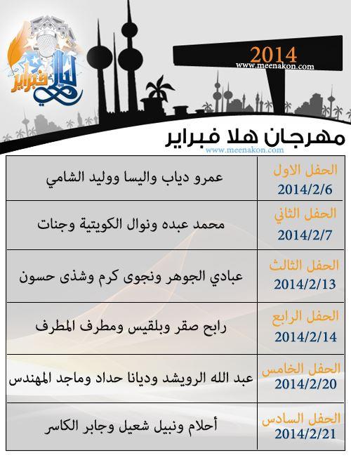 جدول مهرجان هلا فبراير الغنائي