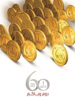 """سحوبات الساير الأولى على حملة """"الذهب يرخصلك ونهديه للغالي"""" في عيد الـ60"""