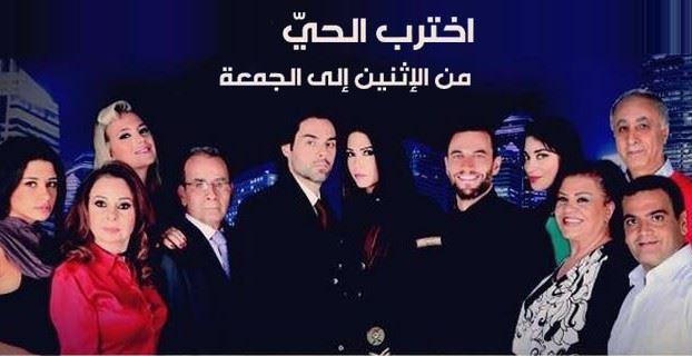 """""""حبيب ميرا"""" و""""اخترب الحي"""" اجمل مسلسلات الموسم في لبنان"""